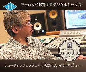 アナログが帰還するデジタルミックス - 飛澤正人 スペシャル・インタビュー