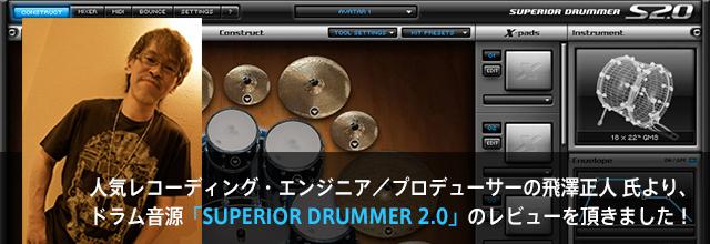 ドラム音源「SUPERIOR DRUMMER 2.0」レビュー